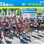 【第5回高橋尚子杯ぎふ清流ハーフマラソン】「Go Sports Web」で開催概要が更新されました!参加料6,500円の先着順。