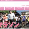 【川内優輝】「第3回蓮田マラソン」(3kmの部)の結果!8分47秒で先頭を切ってフィニッシュ!