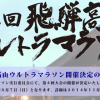 【第4回飛騨高山ウルトラマラソン】開催日決定!2015年6月7日(日)開催。11月21日(金)よりエントリー開始。詳細は11月中旬に発表!
