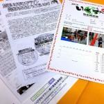 【いびがわマラソン2014】大会結果・ランフォト記録証が公開!あの感動がよみがえります。