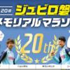 【ジュビロ磐田メモリアルマラソン 2017】結果・速報(リザルト)
