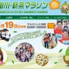 【第10回記念 掛川・新茶マラソン】エントリー開始。11月14日より先着順