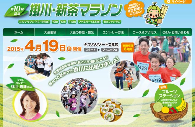 kakegawa_shincha_20141112_01