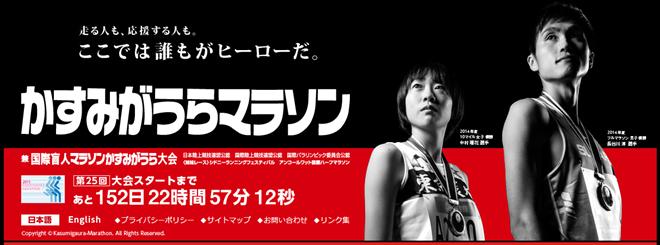 kasumigaura_marathon_20141117_01