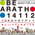 【野口みずき選手】「神戸マラソン2014」(クオーターの部)の結果!10.6kmを50分05秒。