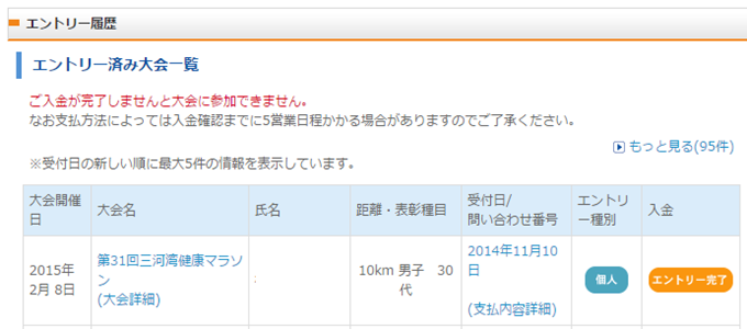 mikawawan_kenkou_marathon_20141111_01