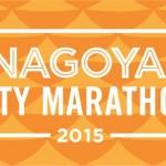 【名古屋シティマラソン2015】エントリー抽選結果が発表。僕の結果は!?
