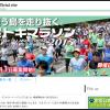 【佐渡トキマラソン2015】 川内優輝、ゲスト出場。本気で走る