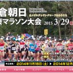 【第34回佐倉朝日健康マラソン】エントリー開始。前回は10日ほどで定員締切(フル)