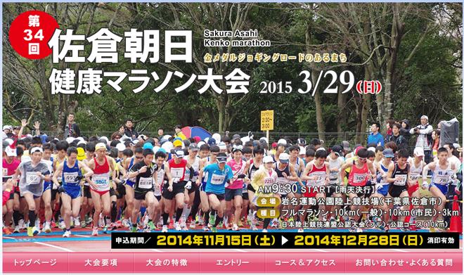 sakura_asahi_marathon_20141105_01