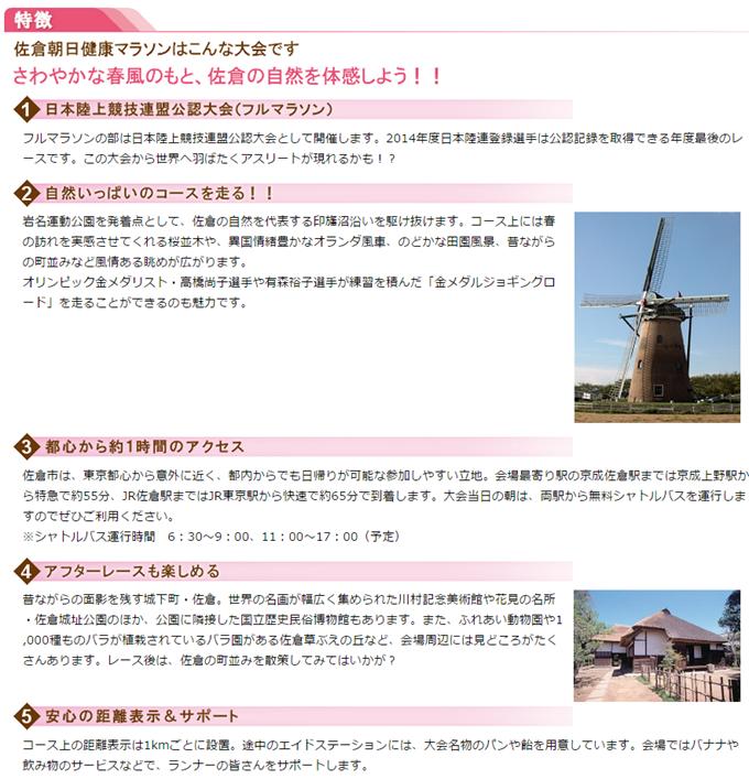 sakura_asahi_marathon_20141114_01