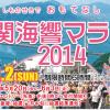 【下関海響マラソン2014】開催可否発表!予定通り開催します。雨の中でのレースとなるかも。