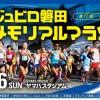 【第17回ジュビロ磐田メモリアルマラソン】大会当日。「ヤマハスタジアム」へ向けて出発です!