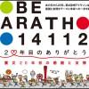速報 【神戸マラソン2014】無事じゃないけど完走。3時間09分25秒。大撃沈!