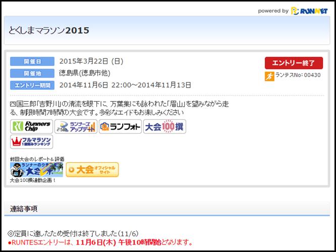 tokushima_marathon_20141106_02