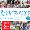 【鳥取マラソン2015】3月15日(日)開催!エントリー受付は11月26日(水)20:00より開始!