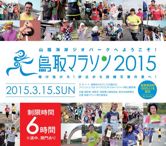 tottori_marathon_20141119_01
