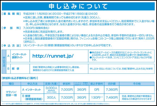 tottori_marathon_20141119_02