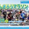 【第35回魚津しんきろうマラソン】Webサイトリニューアル!2014年4月26日開催!ゲストは野尻あずさ選手、野口みずき選手!