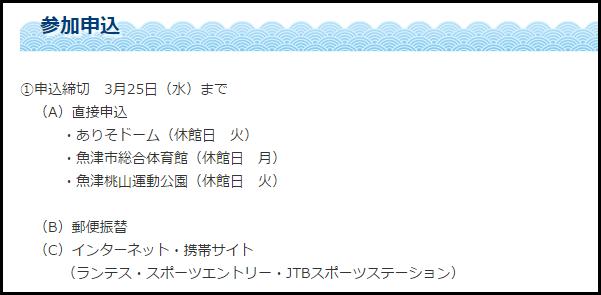 uozu_shinkirou_20141108_02