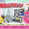 【川内優輝】「第24回福知山マラソン」の結果(ランナーズアップデート)。大会新で優勝。