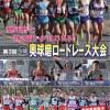 【川内優輝】「第3回公認奥球磨ロードレース」の結果! 1時間04分44秒・第9位。