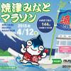 【第30回記念 焼津みなとマラソン】2015年4月12日に開催。エントリー受付中。