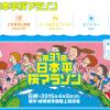 【第31回日本平桜マラソン】エントリー開始!12月8日(月)午前0:00より先着順!特別ゲストは瀬古利彦さん(AKB48マラソン部監督)。