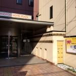 【奈良マラソン2014】前日の宿泊ホテル「奈良ワシントンホテルプラザ」。 シングル1名・1泊9,500円。