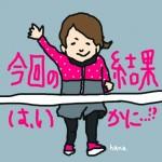 【彼女の練習】月間走行距離(2014年11月)58.8km(8回実施)