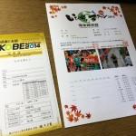 【神戸マラソン2014】完走証が来た! 公式メモリアルグッズ予約受付中。