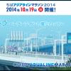 【ちばアクアラインマラソン】2015年は無し。第3回は2016年10月23日(日)開催