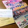【恵那峡ハーフマラソン 2015】エントリー開始。 参加賞は12種類から選べる。