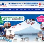 【第3回富士山マラソン】完走率89%!川内鴻輝選手の結果!2時間32分54秒の第8位。