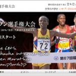【第68回福岡国際マラソン】大会結果!セルオド・バトオチル選手、藤原正和選手に魅せられた。