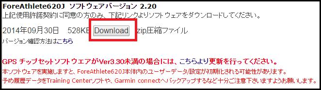 garmin_20151217_09