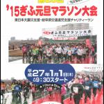 【第25回 '15ぎふ元旦マラソン】2015年1月1日(木)朝9時30分スタート! コースは高橋尚子ロードで気合いが入りそう。