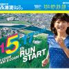 【第5回 高橋尚子杯ぎふ清流ハーフマラソン】エントリー権なしの宿泊プラン・ウェルネスプランが公開! ただいま受付中です。