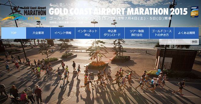 gold_coast_airport_marathon_20141209_01