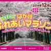 【第1回 はが路ふれあいマラソン】赤羽有紀子さん引退後、初のフルマラソン。その結果は