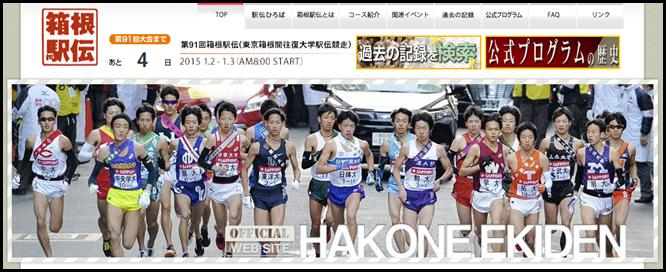 第91回 箱根駅伝2015 大会サイトトップ画像