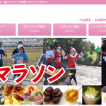 【蓮田マラソン 2016】結果・速報(リザルト)