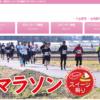 【第6回 蓮田マラソン 2017】結果・速報(リザルト)川内優輝、出場