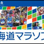 【2015北海道マラソン】開催日決定! エントリー開始時期などの詳細は2月中旬に発表予定。宿泊ホテルはお早めにっ!