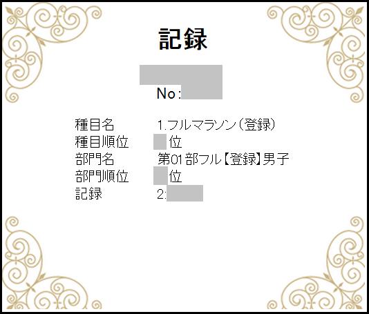 kakogawa_20141224_01