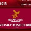 【金沢マラソン 2015】エントリー結果。抽選倍率2.9倍・6月1日(月)発表