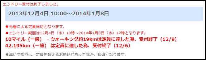kasumigaura_marathon_20141206_01