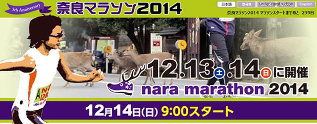 nara_marathon_20140418_01