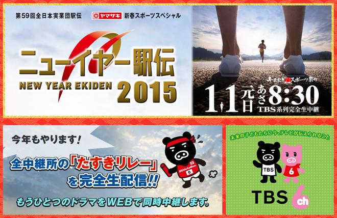 new_year_ekiden_20151227_01