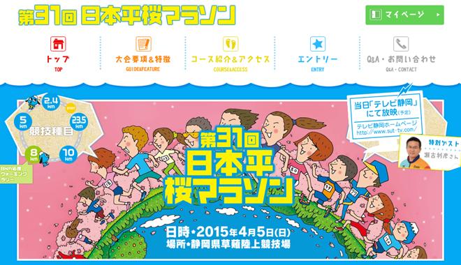 nihondaira_sakura_marathon_20141207_01